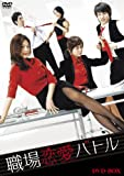 [DVD]職場恋愛バトル DVD-BOX