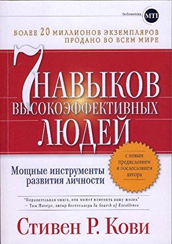 Seven Habits Highly Effective People Sem navykov vysokoeffektivnykh lyudey / Sem navykov vysokoeffektivnyh lyudey: Moschnye instrumenty razvitiya lichnosti (In Russian)