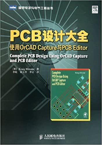 Complete PCB Design: Using OrCAD Capture and PCB Editor (Chinese ...