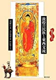 敦煌の民族と東西交流 (敦煌歴史文化絵巻)