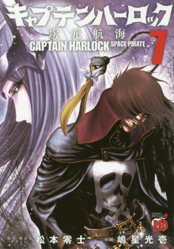 キャプテンハーロック~次元航海~ 7 (チャンピオンREDコミックス)