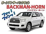 ホーンアンサーバックキット【BACKMAN-HORN】
