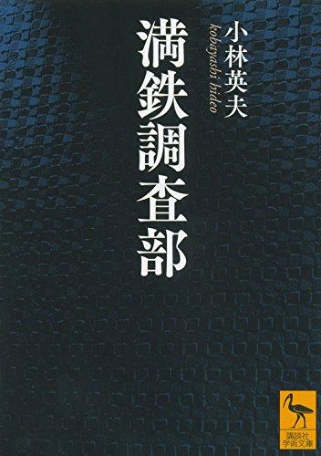 満鉄調査部 (講談社学術文庫)