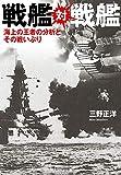 戦艦対戦艦 (光人社NF文庫)
