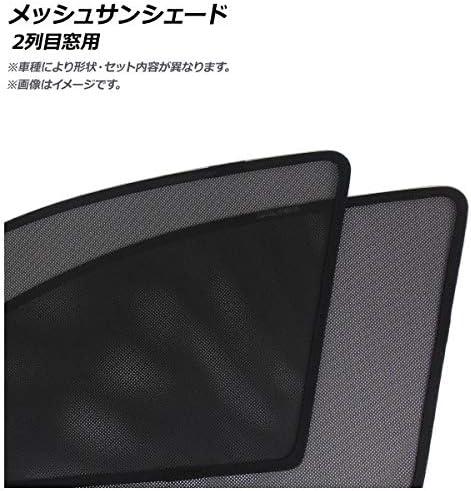 AP メッシュサンシェード 2列目窓用 AP-IMSD0667-2U 入数:1セット(2枚) オペル アストラX