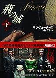 Fingersmith = Ibara no shiro [Japanese Edition]