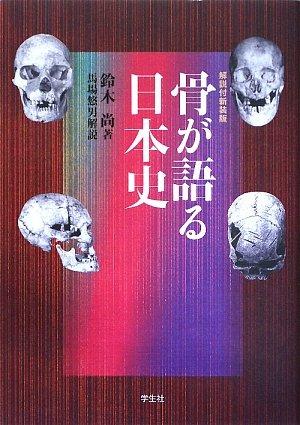 骨が語る日本史