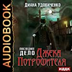 The Last Crime of Jack the Ripper [Russian Edition] | Diana Udovichenko