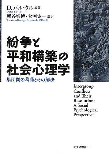 Funso to heiwa kochiku no shakai shinrigaku : Shudankan no katto to sono kaiketsu. pdf epub
