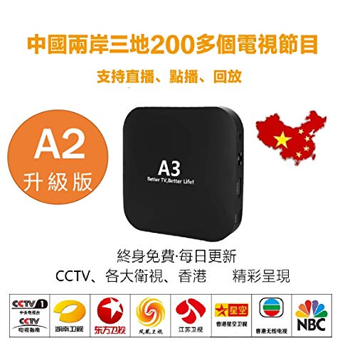 TVB TV Box,4K Chinese Channel tvbox 2019 Newest One of The Best TV Box for Watching Mandarin Chinese & Cantonese Live Channels & Movies Hong Kong, China, Taiwan,CCTV 湖南卫视、江蘇衛視and More