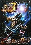 Monster Hunter Portable 3rd start dash book (V Jump Books)