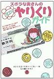 Zubora Wife Juggle Multi-flower Guide [Japanese Edition]