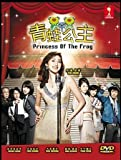Princess of the frog / Kaeru no Oujo-sama (Japanese TV Series, English Sub, All Zone DVDs, Complete Series Episode 1-11) by Amami Yuki
