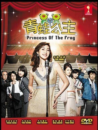 Princess of the frog / Kaeru no Oujo-sama (Japanese TV Series, English Sub, All Zone DVDs, Complete Series Episode 1-11) by Amami Yuki