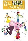 音にいのち在り(DVD付)