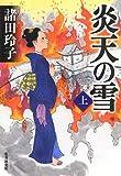 炎天の雪 (上) (集英社文庫)