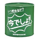 30万円いつ貯めるか?今でしょ! BANK