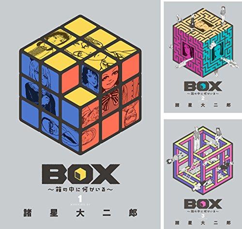 [まとめ買い] BOX~箱の中に何かいる~