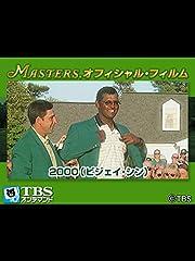 マスターズ・オフィシャル・フィルム2000