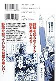 Ookiku Furikabutte Vol.7