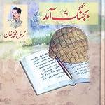 Bajang Aamad | Colonel Mohammad Khan