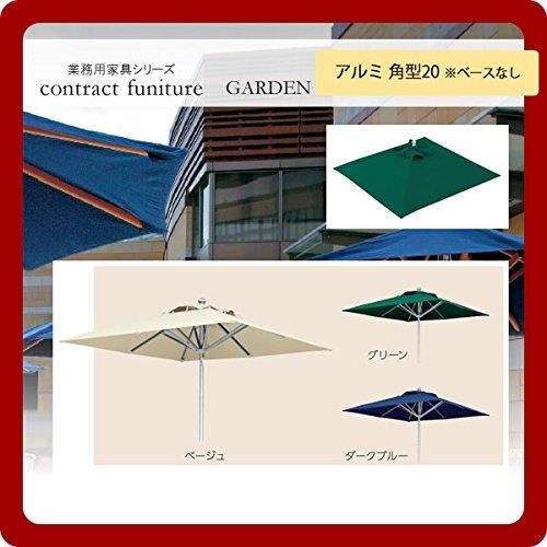 ガーデンパラソル アルミ 角型20 ※ベースなし ソブラル 業務用家具シリーズ GARDEN(ガーデン) B077RZ1RMJ