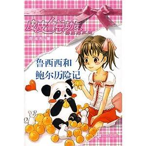Paperback Lu Xixi's Story(six volumes) Book