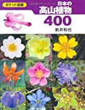 日本の高山植物400 (ポケット図鑑)