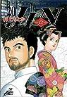 Jin Tome 20 par Murakami