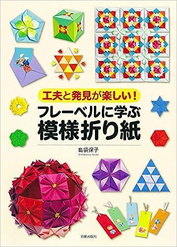 ハート 折り紙:折り紙 模様-amazon.co.jp