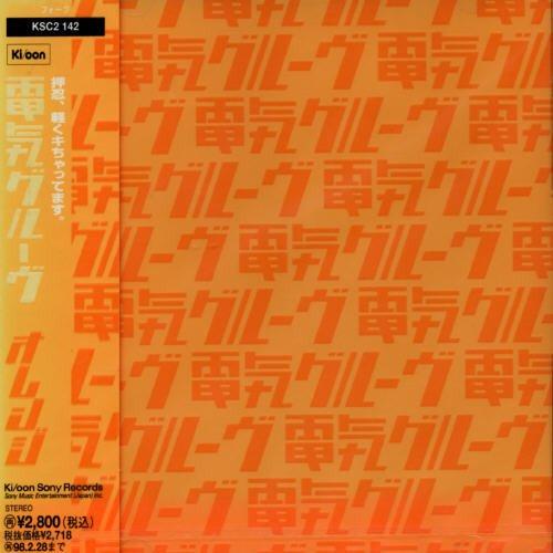 【全曲レビュー】電気グルーヴ – ORANGE