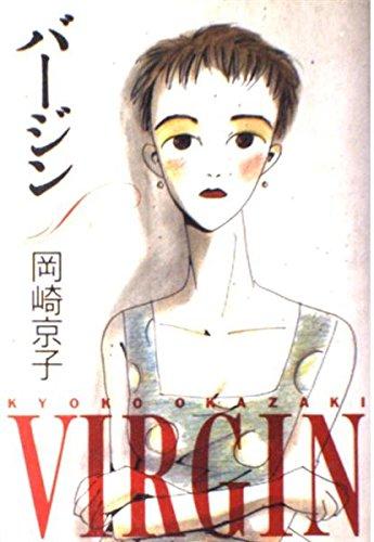 バージン (カワデ・パーソナル・コミックス 23)