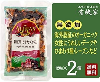 無添加 オーガニック フルーツ&ナッツミックス 120g×2個 ★ 送料無料 ネコポス ★米国産の海外認定ドライフルーツ&ナッツをミックス。一袋で様々なミネラルが摂れる優れものです。