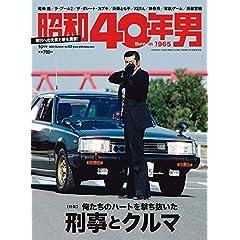 昭和40年男 最新号 サムネイル