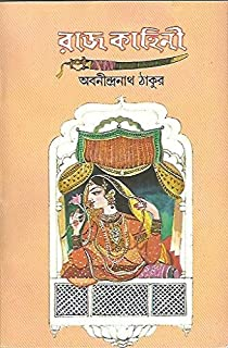 biswasghatak ebook