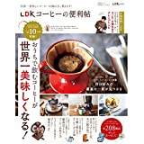LDK 特別編集 サムネイル