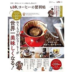 LDK 特別編集 表紙画像