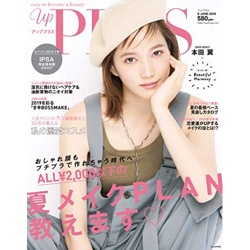 up PLUS 2019年6月号 表紙画像