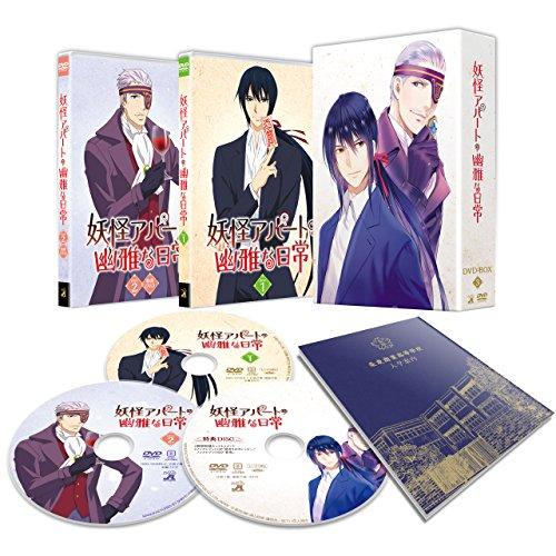 妖怪アパートの幽雅な日常 DVD-BOX Vol.3の商品画像