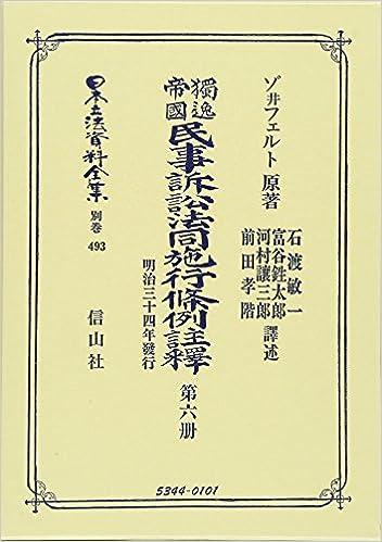 日本立法資料全集 別巻 493 獨逸...