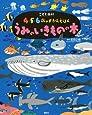 こども百科 4・5・6歳のずかんえほん うみのいきものの本 (えほん百科シリーズ)