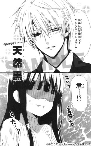 Youko x Boku SS (Inu Boku Secret Service) [In Japanese] [Japanese Edition] Vol.1
