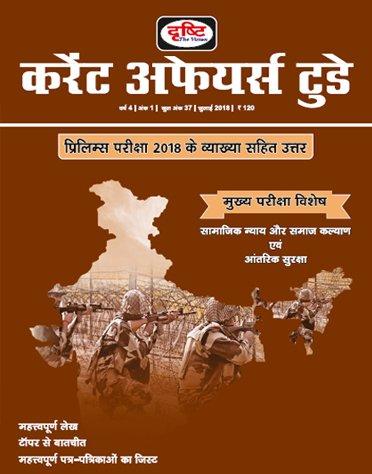 Affairs hindi current pdf in magazine