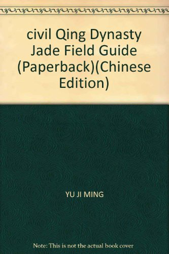 civil Qing Dynasty Jade Field Guide (Paperback)