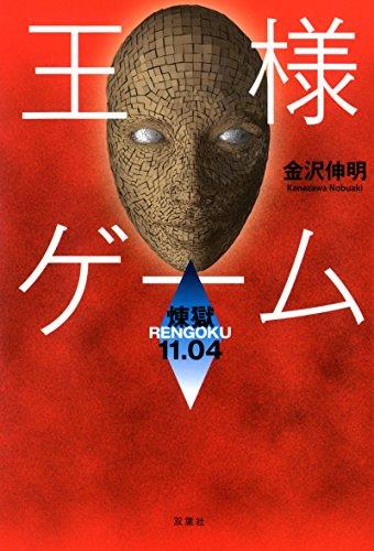 王様ゲーム 煉獄11.04 / 金沢伸明