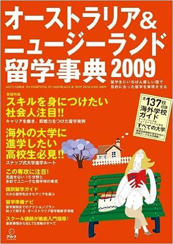 オーストラリア・ニュージーランド留学事典2009 (アルク地球人ムック 留学事典シリーズ)