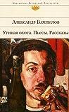 img - for Utinaya ohota. P'esy. Rasskazy. BVL book / textbook / text book