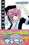 Shugo chara (8) Calendar Limited Edition (2008) ISBN: 4063621251 [Japanese Import]
