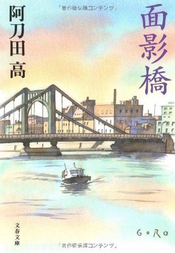 面影橋 (文春文庫)