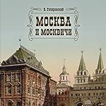 Moskva i moskvichi [Moscow and Muscovites] | Vladimir Giljarovskij